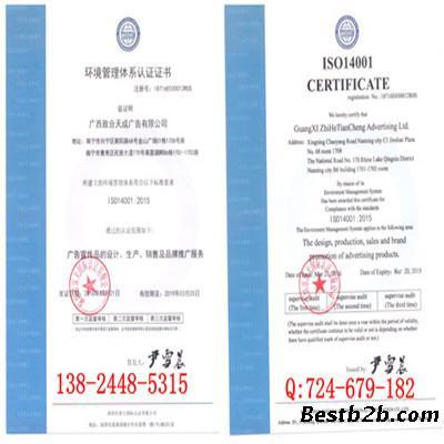 ISO14001体系证书办理