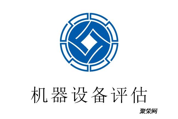重慶銅梁區資產評估機器設備評估客運索道評估概念解析