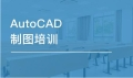 惠州專業學CAD制圖培訓