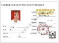 深圳報名三類人員安全員C證報名流程及考核標準