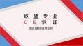電風扇CE認證檢測辦理日本PSE檢測METI備案