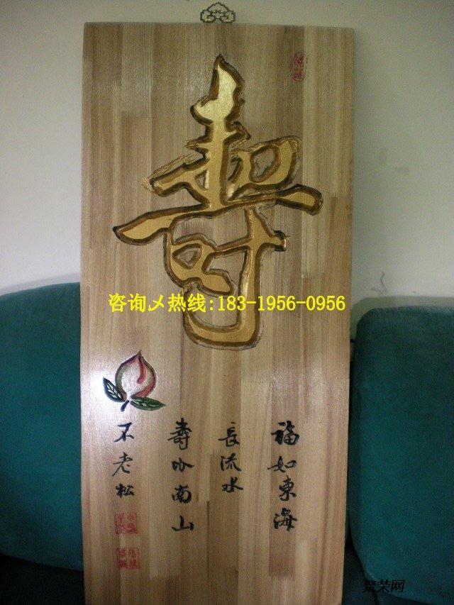 手机验证木板刻字牌匾制作