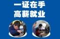 武漢電工上崗證培訓