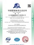 惠州怎样办理ISO14001环境管理体系