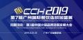 2019廣州國際智慧餐飲暨數字化管理展
