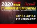 欢迎光临2020第四届广州轮胎与车轮展