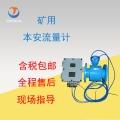LZD紅外遙控式電磁流量計調試方法