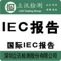 IEC62722.2.1报告需要多少钱£¿IEC62722