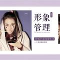 广州四季色彩服装搭配色彩搭配形象设计专业培训学校