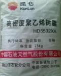 獨山子聚乙烯HDPE HD5502XA高密度中空料