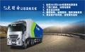 深圳惠州到湖北宜昌大貨車出租回頭車物流專線包車