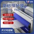 網紋保護膜 PE保護膜 不銹鋼膜 玻璃保護膜