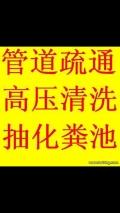 紹興越城區府山街道化糞池疏通清底 抽糞吸污高壓清洗