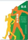 浙江金華宣傳欄標識標牌體育系列