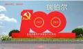 湖南衡陽建黨100周年系列