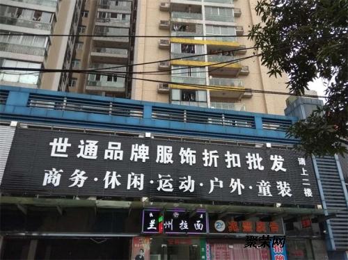 广州服装尾货批发运动服装品牌折扣店货源断码清仓处理