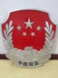 司法徽制作鍍金法院徽定制