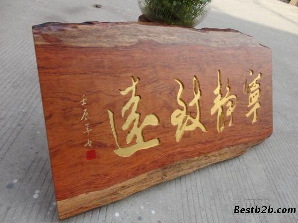 西安出售木仿古牌匾 中式商铺门头牌匾