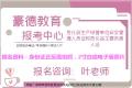 深圳申請考取�;坟撠熑俗C的報名考試入口及條件