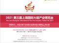 2021第三屆上海國際火鍋產業博覽會