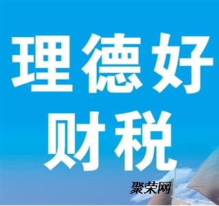 惠城秒批營業執照