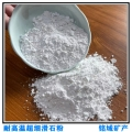 銘域生產改性滑石粉 塑料級滑石粉的用途