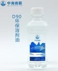 挥发性好馏份窄的溶剂油 适用于金属清洗剂等行业的D90环保溶