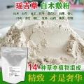 白术敷脸粉草本植物面膜粉OEM代加工生产厂家