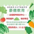 深圳報名考取安全員C證考試和出證時間