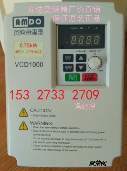 湖北武汉 安达变频器厂家 vcd2000-0.75kw