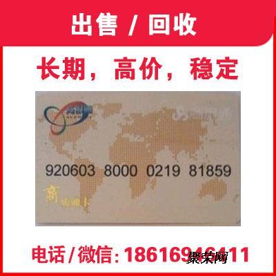 求购上海各区域回收春秋商旅卡,春秋商旅卡上海很重要卡