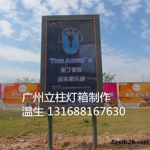 广州立柱广告招牌制作,立柱广告灯箱制作,立柱标识牌制作图片