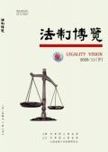 法學方向評職晉升發論文《法制博覽》知網萬方收錄