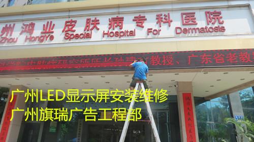 手機驗證廣州led顯示屏安裝維修圖片