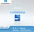 D20溶剂油环保型