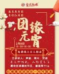 南京金陵红娘2月8日团圆元宵,猜灯谜赢大奖相亲恋爱