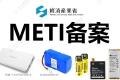 出口日本為什么要做METI備案,日本經濟產業省
