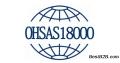 办理肇庆OHSAS18001认证体系ISO认证意义