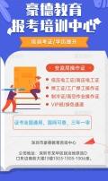 深圳焊工證需要報名的資料以及培訓時間