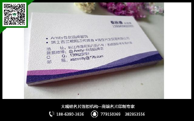 青岛名片印刷  青岛特种纸名片