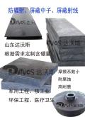 含硼防辐射聚乙烯板5%防中子板供应