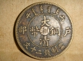 哪家可以拍卖大清铜币鄂字款