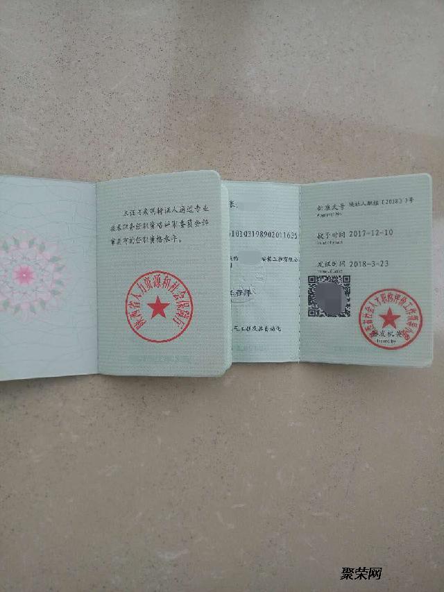 8年陕西省测绘工程师高级职称评审资格申报条件
