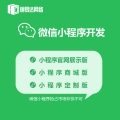 南宁小程序商城开发,微信小程序制作公司