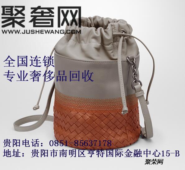 贵阳bv葆蝶家精品编织袋包包回收 奢侈品求购