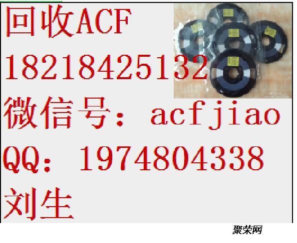 专业现金收购ACF 求购ACF胶