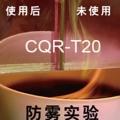 滬正CQR-T30加熱固化親水防霧自潔涂料