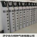 供應正定縣新國標尾氣檢測標準氣 一氧化氮高低標