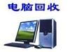 天津旧电脑回收价格合理上门收货