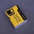 西安380密度盒抽定做
